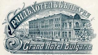 Návrh a realizace budovy Grand Hotel Bulgaria, 1880–1885